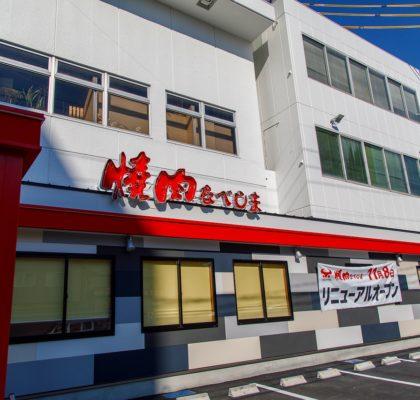 焼肉なべしま鹿児島インター店